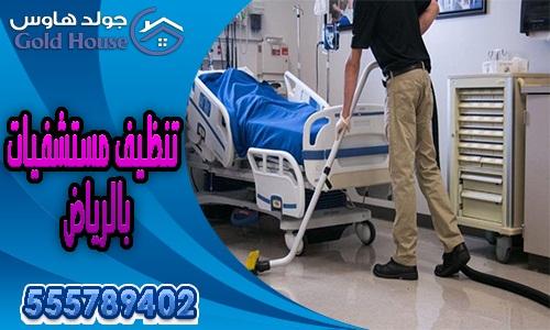تنظيف مستشفيات بالرياض