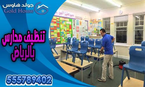 تنظيف مدارس بالرياض