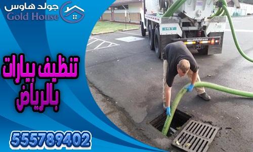 تنظيف بيارات بالرياض